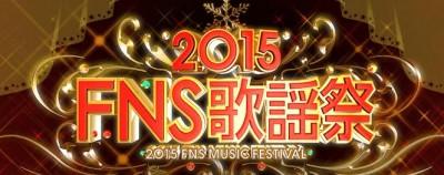 12月2日 2015 FNS歌謡祭 飛天