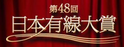 12月14日 第48回日本有線大賞