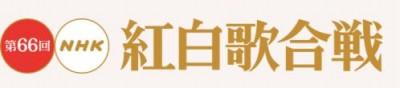 12月31日 第66回NHK紅白歌合戦