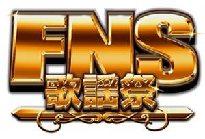 なんと2日間ある!2015冬のFNS歌謡祭!