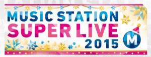 12月25日 ミュージックステーション スーパーライブ 2015