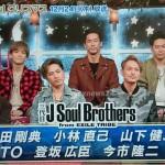 三代目J Soulクリスマスとモニタリングは一緒なの?12月24日 テレビ出演
