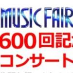 ミュージックフェア 2600回記念 観覧 三代目も出演決定!応募はがきは2月1日必着!