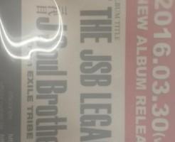 三代目の新アルバム「THE JSB LEGACY」が3月30日に発売?!真相は??