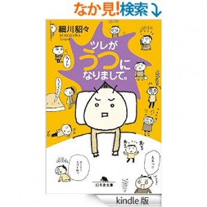 幻冬舎文庫の小説ランキング!