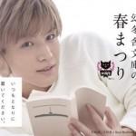 三代目 岩田 幻冬舎文庫 がんちゃんが4月に本屋さんを飾るよ!