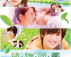 植物図鑑 映画 2016.6.14公開 ポスター解禁で岩ちゃんにキュン死☆