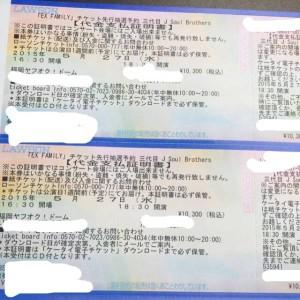 ライブチケット先行抽選予約