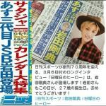 岩田剛典 3月6日 日刊スポーツのロングインタビューに登場✩