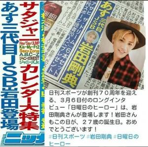 岩田さん・日刊スポーツ✩3月6日の朝はコンビニにダッシュ?!
