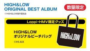ハイアンドローアルバム予約ローソン・ミニストップLoppi・HMV