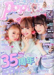 ポップティーン5月号は増刊へ☆4月22日発売!