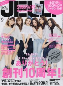 5月17日発売☆JELLY(ジェリー) 2016年 07月号