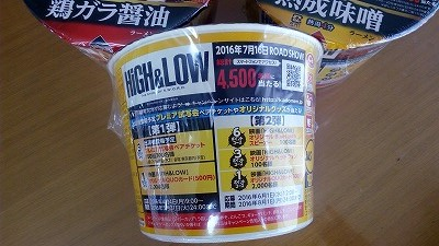 よく見て買おう!「HiGH&LOW」の文字が印刷してあるものじゃないと応募できない!