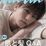 三代目 岩田 2016.5月の掲載雑誌が多すぎて再度まとめてみた☆そして気になる臣のホクロの件