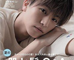 5月25日発売anan 岩田剛典 表紙