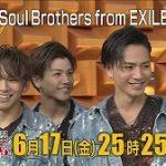 三代目JSB テレビ出演情報☆2016.6月後半は何に出るの?
