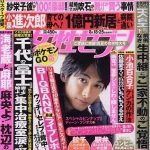 登坂広臣 ローラ 恋愛?!女性セブンに載るみたい。。。インスタの絵文字って??