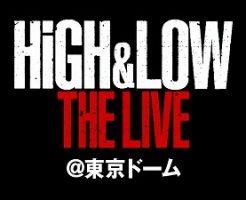 ハイアンドローLIVE☆映画館でのライブビューイングが決定したみたい♪