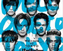 三代目JSB☆「Welcom to TOKYO」のジャケット解禁!!