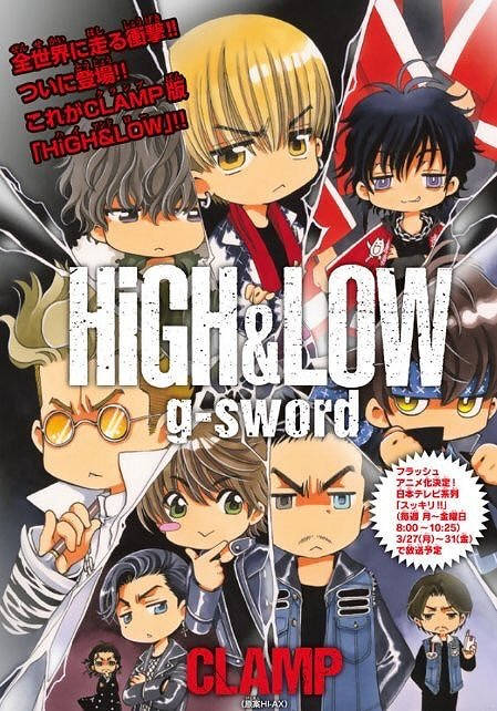 HiGH&LOW×CLAMP☆少年マガジン3月22日発売号より連載開始!