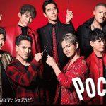 三代目 ポッキー 2017♡ 新しいポッキーの曲名は?歌詞は何て言ってるの?